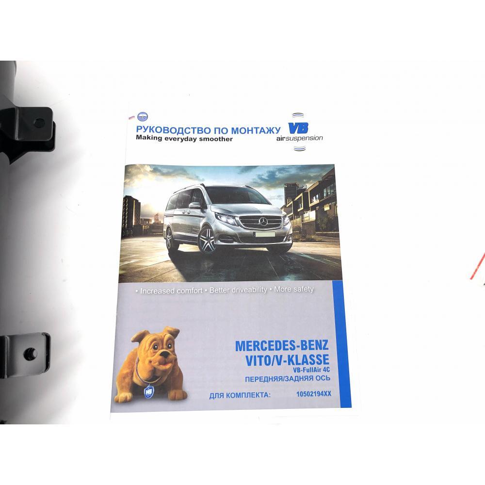 Пневмоподвеска задняя Мерседес-Бенц V-класс/Вито (кузов 447)